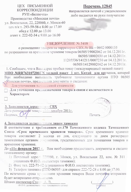 Инвойс Образец Беларусь
