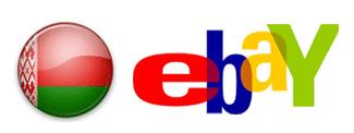 ebay в Беларуси