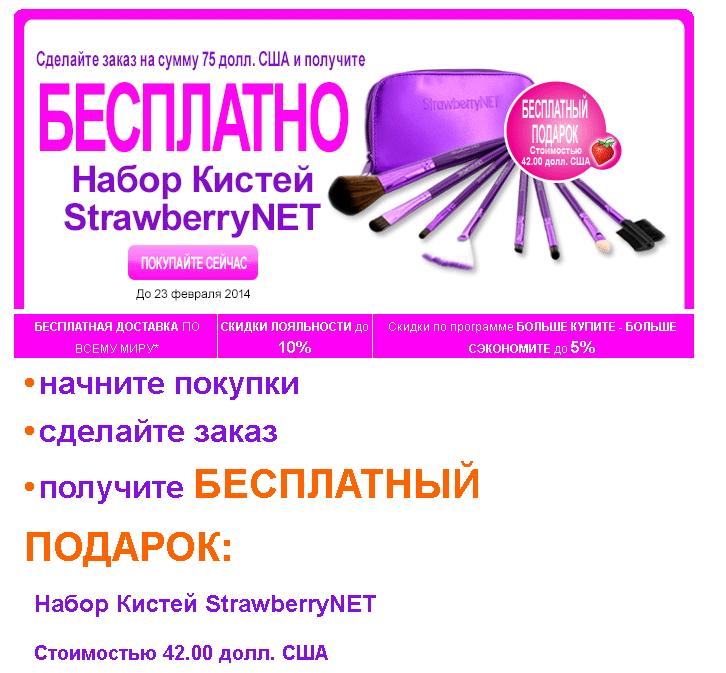 Straw_akcii