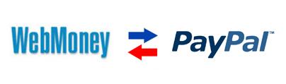 Обмен Webmoney на PayPal, плюс обратный обмен.
