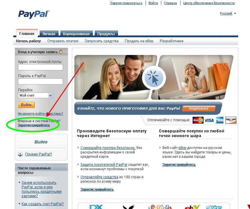 Регистрация PayPal через Литву