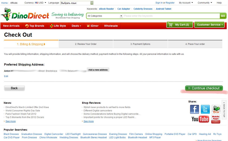 изображение: Покупка на DinoDirect - Шаг 5