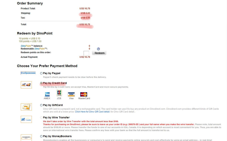 изображение: Покупка на DinoDirect - Шаг 7