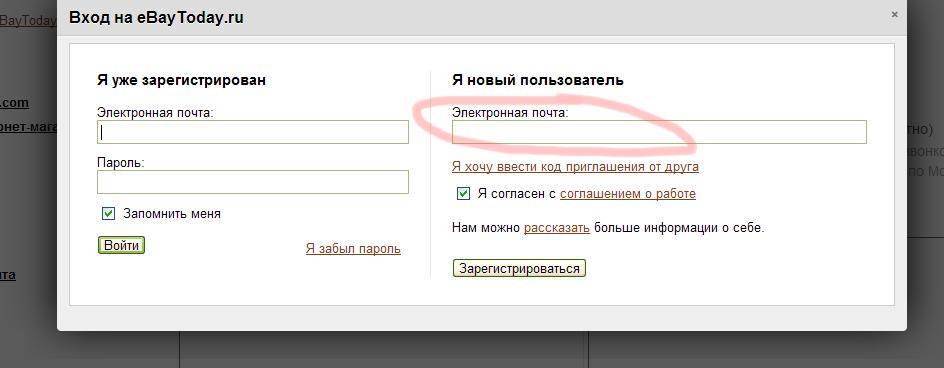 изображение: регистрация