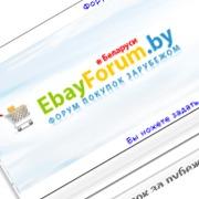 Форум ebay и paypal в Беларуси